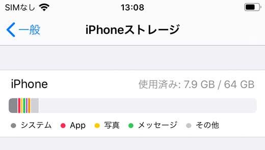 iPhoneストレージの画面