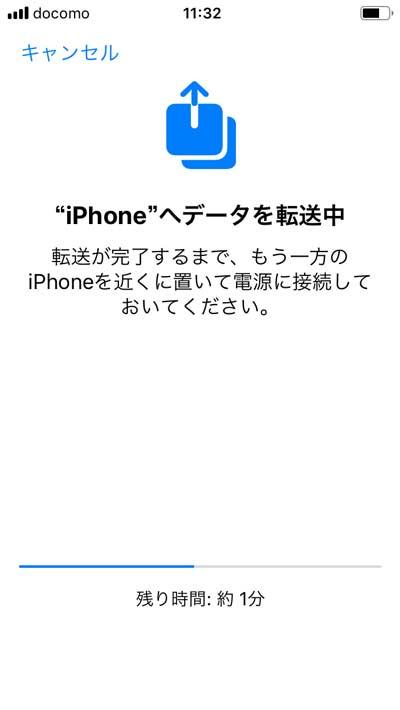 iPhoneへデータを転送中の画面