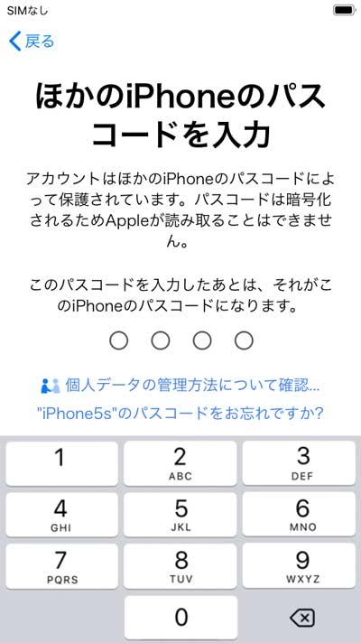 ほかのiPhoneのパスコードを入力の画面