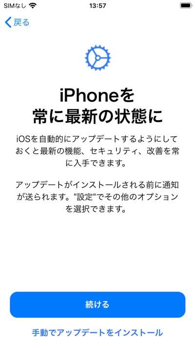 iOSのアップデート方法を設定する画面