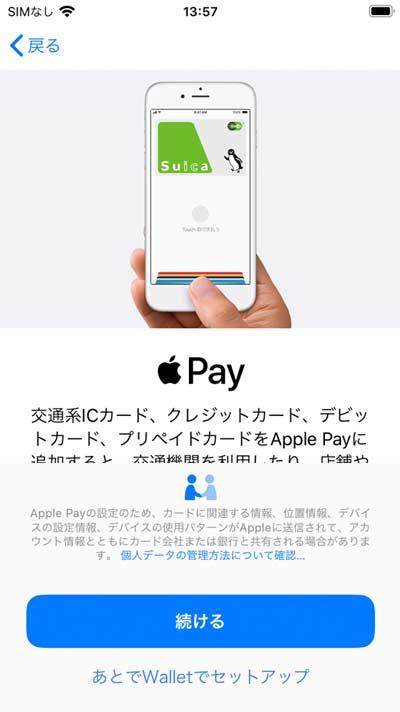 Apple Payの画面