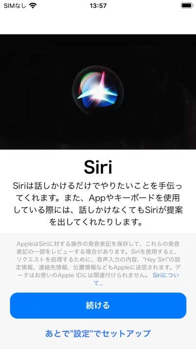 Siriの画面