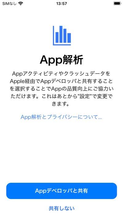 App解析の画面