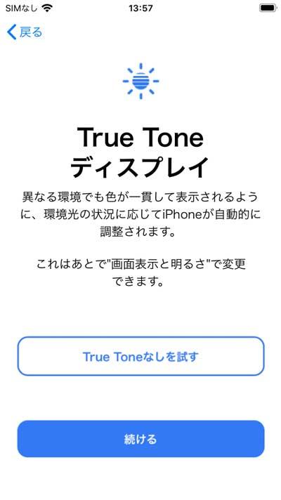 True Toneディスプレイの画面