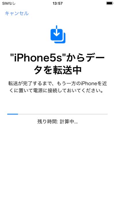 iPhone5sからデータを転送中の画面