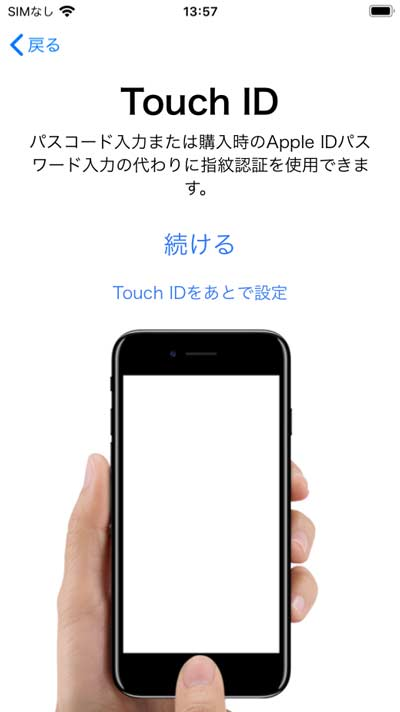 Touch IDの画面