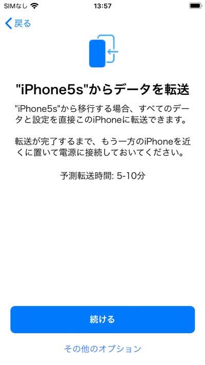 iPhone5sからデータ転送の画面