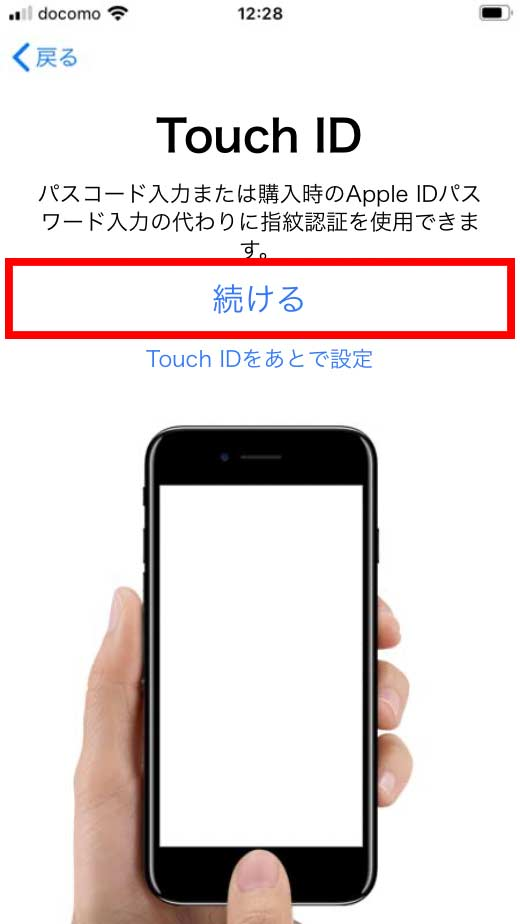 Touch IDを設定する画面