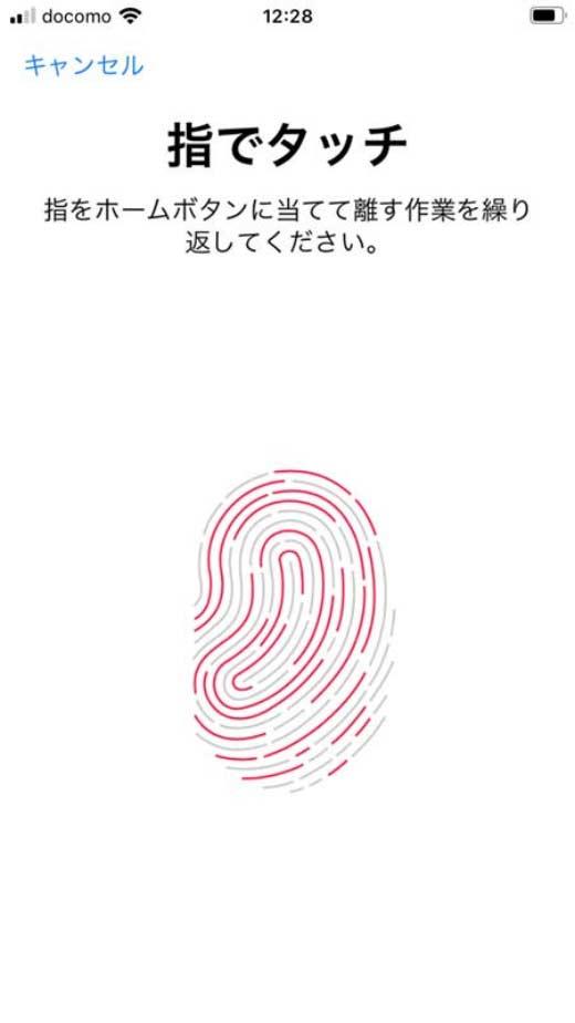 指紋を登録する画面