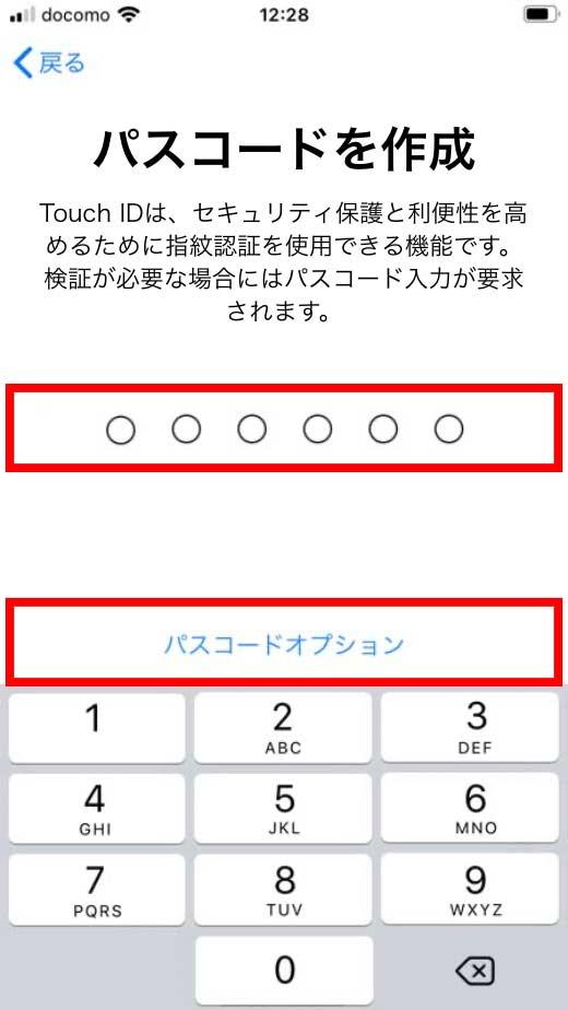 パスコードを設定する画面