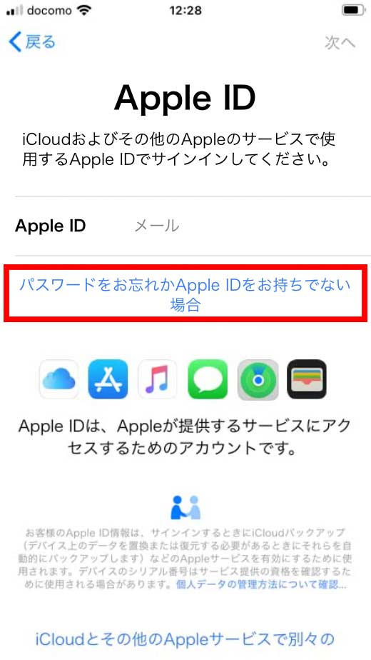 Apple IDを入力する画面