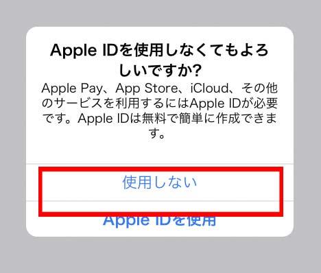 Apple IDについての確認画面
