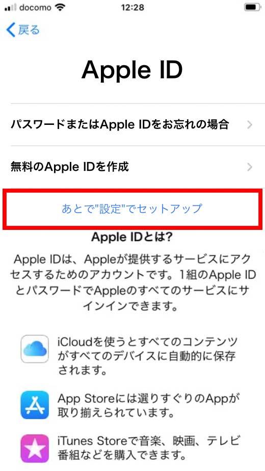 Apple IDに関するする画面
