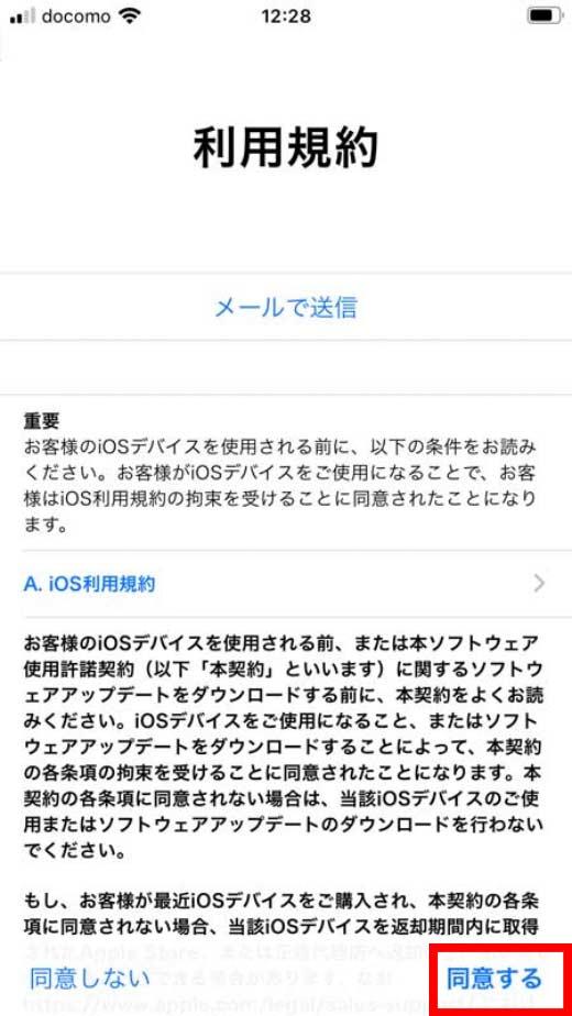 iOSデバイス利用規約