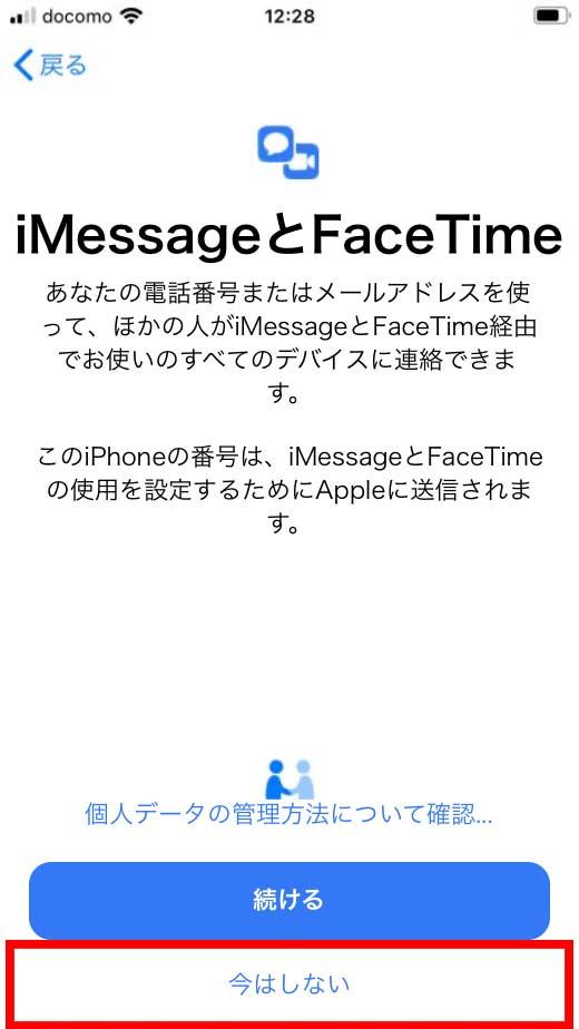 iMessageとFaceTimeを設定する画面