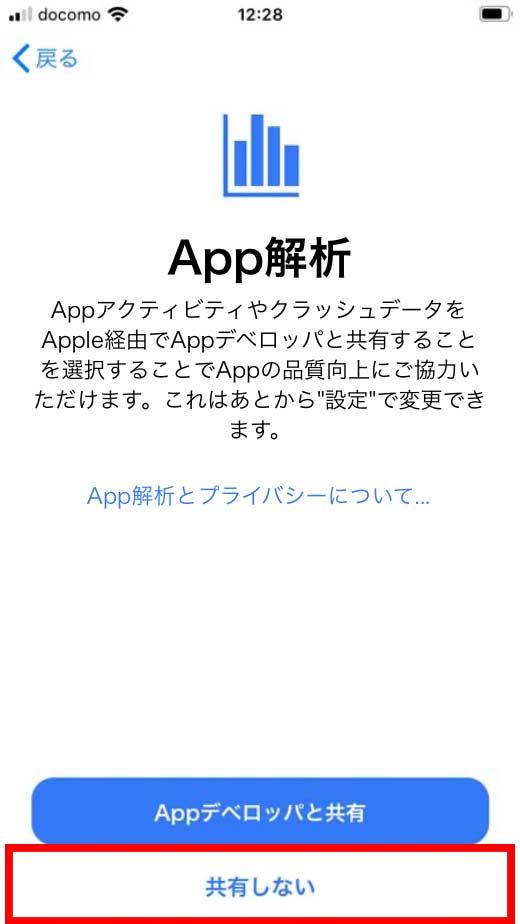 App解析の共有を設定する画面