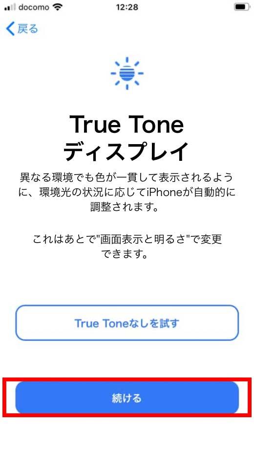 True Toneディスプレイについての画面