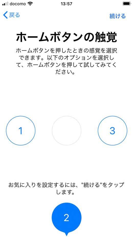 ホームボタンを設定する画面