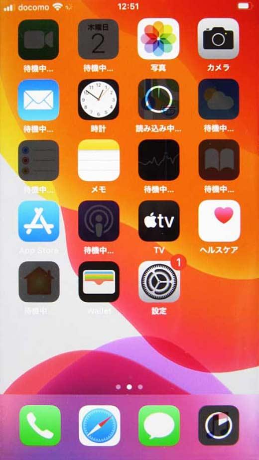 iPhone8のホーム画面