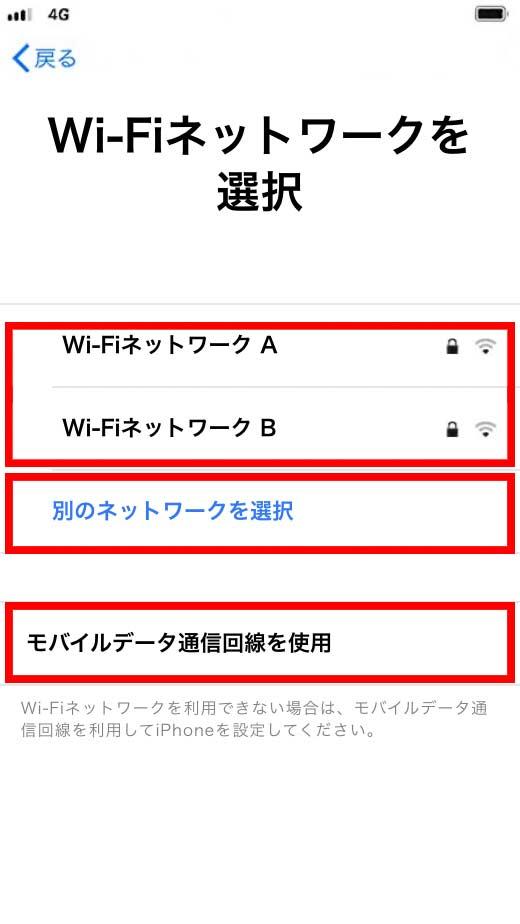 Wi-Fiネットワークを設定する画面