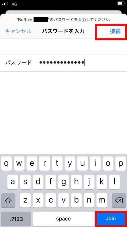 Wi-Fiネットワークのパスワードを入力する画面
