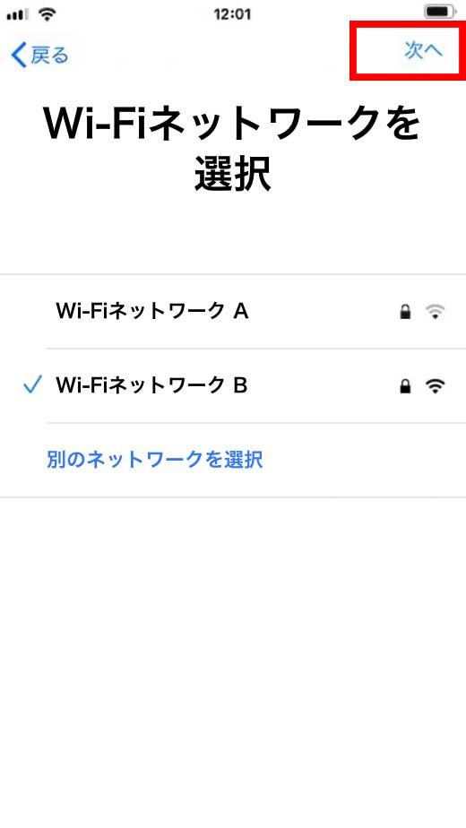 Wi-Fiネットワークに接続され設定が完了した画面